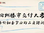 2000名业主收房 中国铁建江南国际城提前半年交付品质如何?