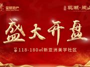 金猴·观湖阅山12月8日盛大开盘!首开告捷 当红不让!