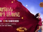 畅达新城全新示范单位启幕丨荣耀阳春,为东湖生活