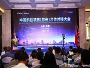 中英科技项目(郑州)合作对接大会成功举办