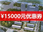 【中骏柏景湾】¥15000元购房优惠券