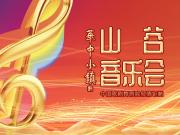 明星云集!人民网直播!华中小镇山谷音乐会璀璨启幕