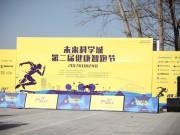 凝聚产业发展力 未来科学城第二届健康智跑节启幕