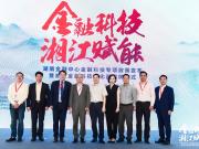 湘江金融科技孵化空间在楷林国际揭牌运营