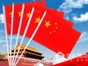 『与国同庆』畅博·东关国际样板示范区即将开放