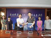 重磅!碧桂园集团与宏图永盛集团签订战略合作协议