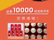 衡水天正君悦府丨邀您抽国民神车,5吨可乐免费送!