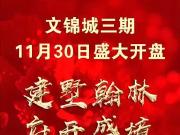 """真能不负等待?淮安楼市2大""""神盘""""蓄水超10月将要首开!"""