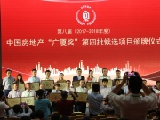 """第八届""""广厦奖""""候选项目公布 碧桂园住宅产业化受认可"""