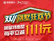"""双11招商·马尔贝拉别墅购房节""""惠""""到爆!"""