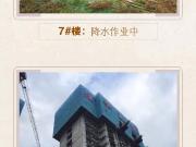 """海港赵王御府丨工程播报:见证幸福""""家""""速度!"""