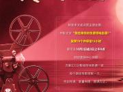 《我和我的祖国》影票免费送!海悦府邀您同庆新中国成立70周年