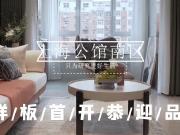 衡水上海公馆·南区   样板首开,恭迎品鉴!