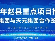 赵州天山熙湖商业广场与天元名品成功签约!