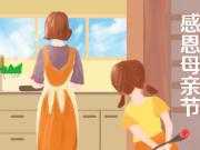 母亲节特辑|献给母亲的养老专用房