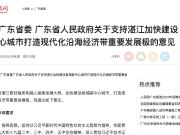 湛江迎来大发展机遇!鼎龙湾入列2021年省重点建设项目