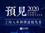 2020上海预计入市纯新盘42个!24518套新房在路上