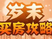 渭南搜狐团房节低至4029元/㎡热销盘 再不出手就晚了
