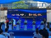 远洋·心汉口SOHO营销中心盛大开放