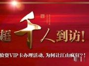 宏地·江山首府:超千人到访!验资VIP卡办理活动为何让江山疯狂?!