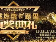 悦海·京九馨港丨全城燃烧卡路里活动颁奖典礼圆满举行