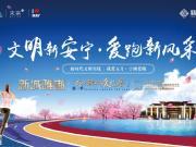 新城雅樾 宁湖爱跑第一季圆满落幕!