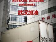 旭辉集团抗击肺炎专项基金增援武汉的首批物资已达到武汉各大医院