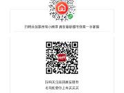 9987元/㎡ 华安紫竹苑登记中