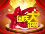 国庆成开发商的促销狂欢 总价直减30万、224万买深圳3房