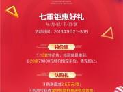 中秋福利 | 千人博饼赢大奖,金钟集团群星演唱会门票免费送!
