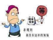 杭州为数不多的一手现房 开发商准备等到什么时候?