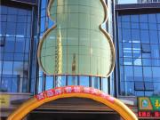 美食盛典开启 11.11品乐坊品牌餐饮盛大开业