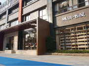 天嘉天樾营销中心盛大开放,书香魅力引爆全城!