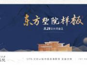 威高·林溪院   东方墅院样板 11.29大师邀见!