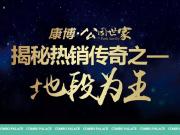 康博•公园世家: 揭秘热销传奇之地段为王
