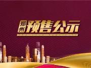 楼市爆发!郑州本周20盘拿证 新增住宅房源4221套!