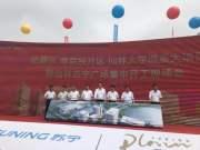 南京再添商业新地标 仙林苏宁广场盛大开工