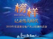 """高科房产荣登2019年度""""潇湘房地产风云榜""""!"""