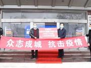 为家园·勇担当:东盛集团今日向菏泽红十字会捐款10万元