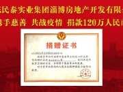 疫情无情人有情 民泰集团捐赠120万元助力抗击疫情