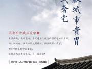 [恒大悦珑台]东方美学 国风奢宅