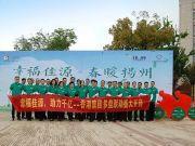 佳源国际香港集团扬州五盘联动绿色骑行活动圆满结束