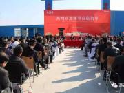 精工品质,标杆之作丨菏泽市开发区项目观摩会选择信友天润府!