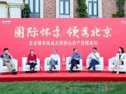 国际怀柔 领秀北京 北京楼市高成长性核心资产价值论坛成功举行