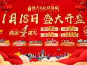新滨湖恒大文化旅游城将迎来首开 均价7000元/㎡就买装修房