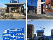 改善族品质首选 首付400万起京北邻铁新房