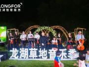 让音乐走进园区,2019重庆龙湖智慧服务草地音乐季圆满落幕
