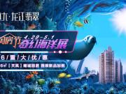 【奇幻海洋展】五一欢乐闹龙江