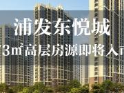 周浦新房又上新!浦发东悦城二期73-180㎡房源即将入市
