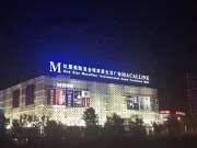 上海金山红星国际广场、【官方介绍】投资必看、自营必阅